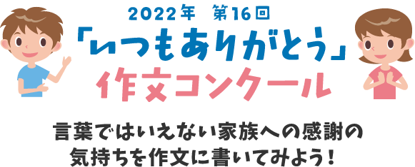 2020 作文 コンクール