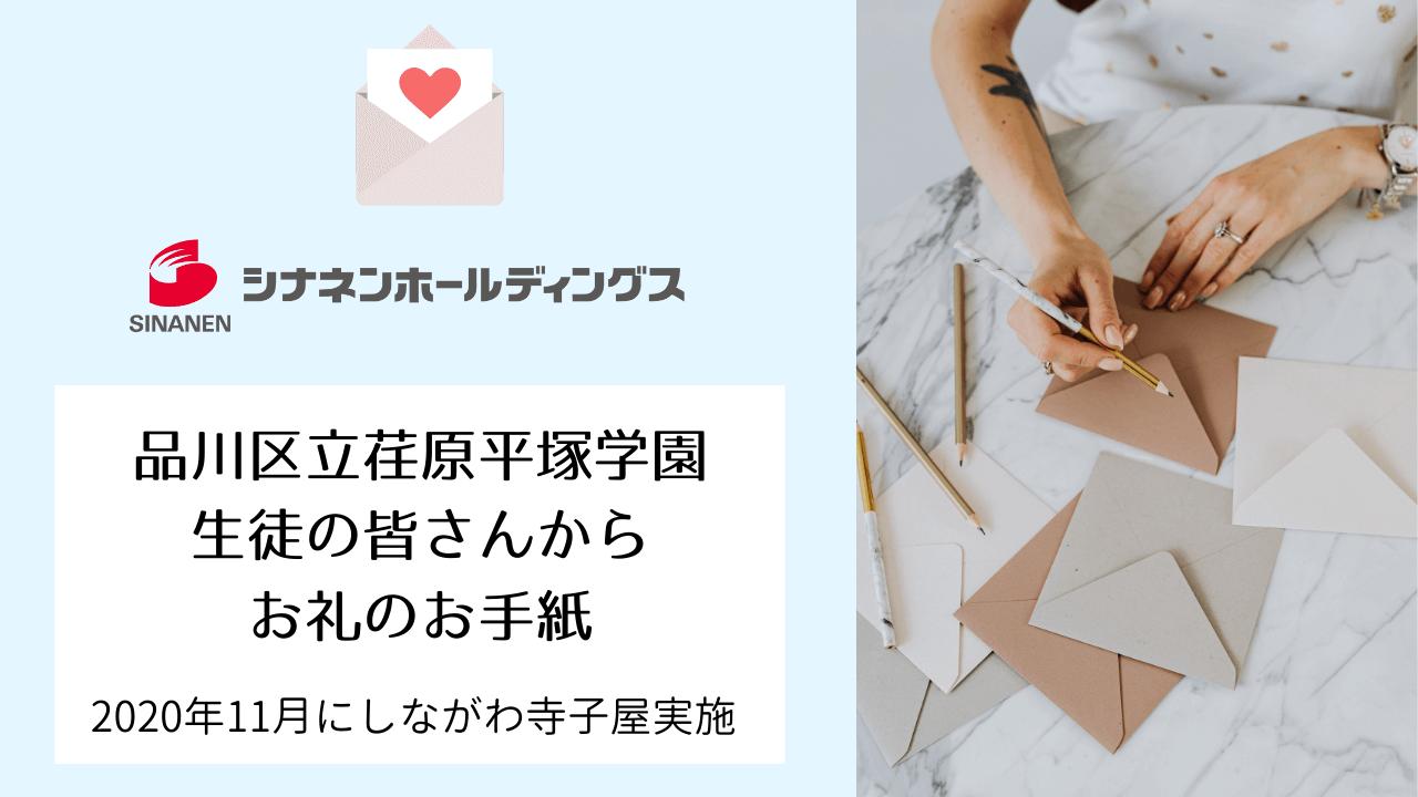 会 説明 平塚 学園